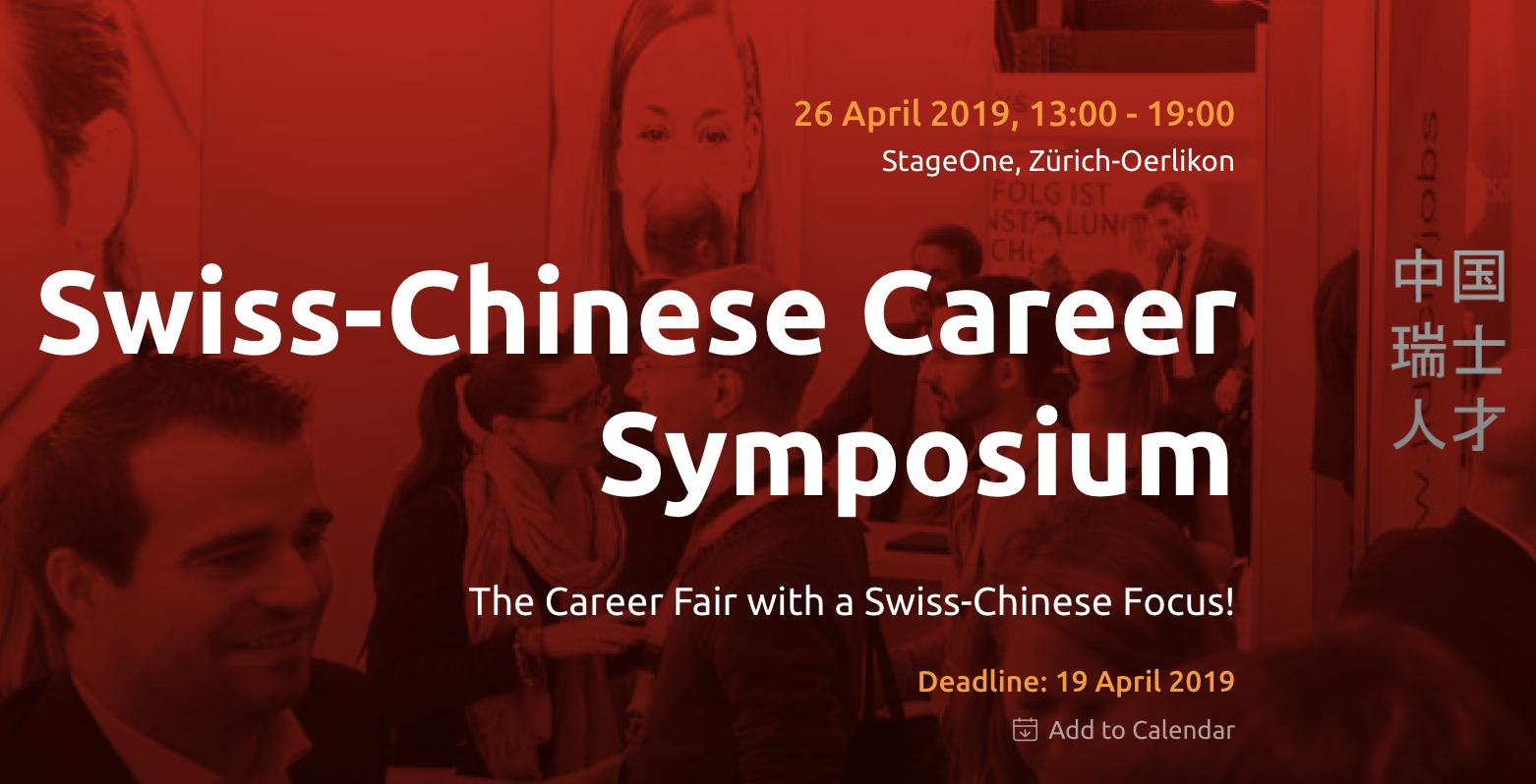 Swiss-Chinese Career Sypmosium